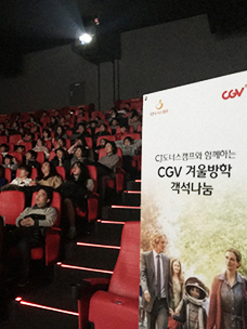 CJ CGV, 10년간 12만 명에 객석나눔