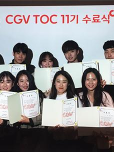 CGV TOC 11기 수료식 학생