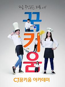 CJ그룹, 일자리 연계형 'CJ꿈키움아카데미' 확대