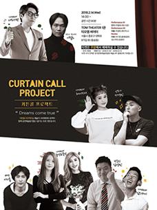 CJ E&M 다이아 티비, 한국문화예술위원회와 공연업계 상생 프로젝트 기획