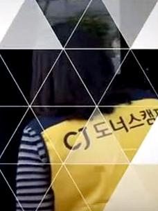 CJ나눔재단 소개 영상