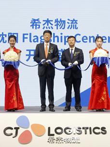 중국에 축구장 14개 규모 물류센터 개소... 동북 3성 물류시장 공략 박차