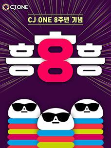 CJ ONE, 8주년 기념 '흥,흥,흥 CJ ONE' 프로모션 전개