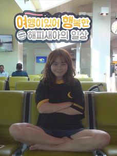 [#CJVLOG] 여행이있어 행복한 해피새아 편