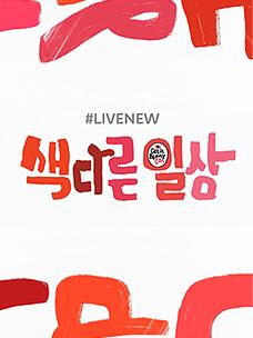 [겟잇뷰티콘] 색다른일상 LIVENEW