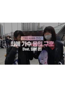 [2018 MAMA] 2018 MAMA 일본 현장에서 만난 한류 팬들의 응원법