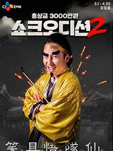CJ ENM, 총 상금 3000만원 쇼크오디션2 진행