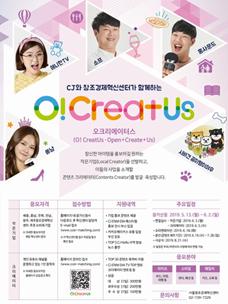 CJ와 창조경제혁신센터가 함께하는 O! CreatUs 오크리에이터스 포스터