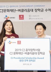 장학금 수상자 은정아씨와 민희경 CJ제일제당 사회공헌추진단장
