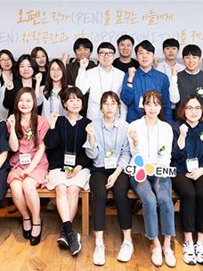 CJ ENM의 사회공헌사업 오펜 3기에 최종 선발된 30명의 신인 작가들이 화이팅 포즈를 취하고 있는 이미지