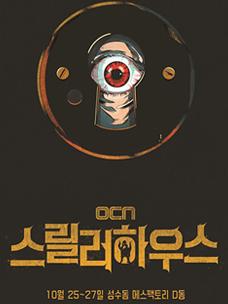 OCN 스릴러하우스 10월 25 ~ 27일 성수동 에스팩토리 D동