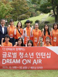 글로벌 청소년 인턴십 발대식