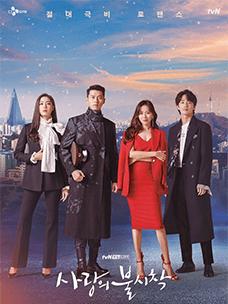 tvN 토일드라마 <사랑의 불시착> 최고 시청률 24% 기록하며 드라마 역사 새로 썼다!