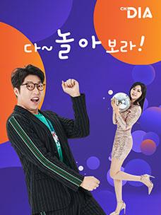 CJ ENM 'CH.다이아 티비', 디지털 콘텐츠 강화해 '채널 다이아'로 새출발