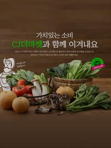 학교 급식용 친환경 농산물 판매
