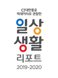 CJ대한통운 '일상생활 리포트' 발간 … 택배 업계 최초 빅데이터 분석