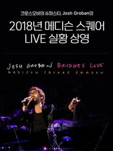 CGV, 세계적인 팝페라 아티스트 '조쉬 그로반' 뉴욕 콘서트 실황 상영