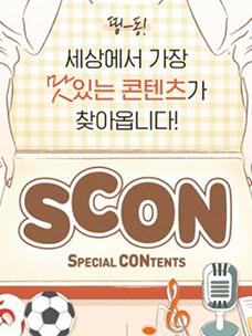 CGV만의 ''세상에서 가장 맛있는 콘텐츠'' 스콘(SCON) 론칭