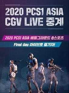 CGV, 배틀그라운드 '2020 PCS1 아시아' 생중계