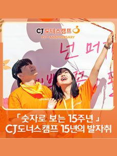 """CJ도너스캠프 출범 15주년"" 문화로 아이들이 꿈꿀 수 있는 세상을 그린 '15년의 발자취'"