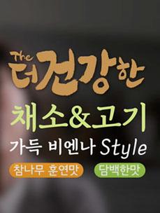 The더건강한 채소&고기가득비엔나 Style