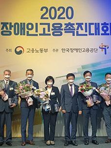 장애인고용 촉진대회서 고용노동부 장관 표창 영예