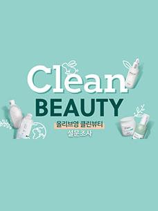 "CJ올리브영 설문조사, 10명 중 9명 ""화장품도 '지속가능성' 중요"""