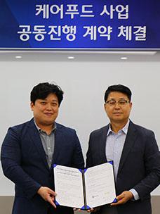 ''CJ프레시웨이, 요양원 위탁급식 1위 사랑과선행에 식자재 공급