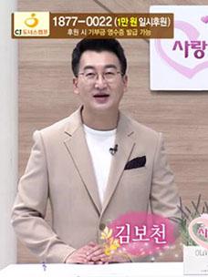 2004년부터 방영한 CJ ENM 오쇼핑부문 대표 모금 프로그램 '사랑을 주문하세요'