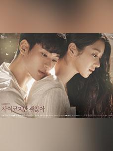 tvN ''사이코지만괜찮아''