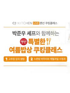 햇반 특별한 여름밥상 Live 쿠킹클래스