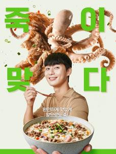 비비고 죽 새 광고포스터