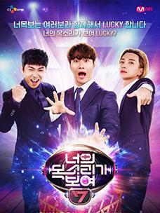 Mnet ''너의 목소리가 보여7'' 포스터