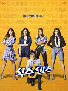 tvN '식스센스'