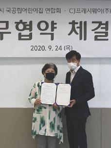 서울국공립어린이집연합회와 상호 교류 위한 업무협약