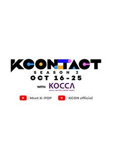 막 오른 세계 최대 온라인 K컬처 페스티벌 'KCON:TACT season 2'!