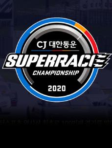 2020 슈퍼레이스 챔피언 결정 순간, GOLDEN MOMENTS!