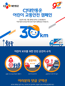 CJ대한통운, 온·오프라인 넘나드는 '어린이 교통안전 캠페인' 전개