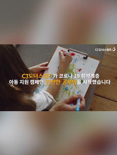 [CJ도너스캠프] 기부 캠페인 ''안전한 공부방''