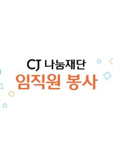 CJ 임직원 봉사활동