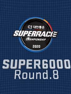 2020 CJ대한통운 슈퍼레이스 최종전!