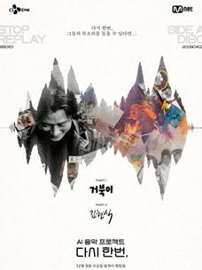 CJ올리브네트웍스의 페이스 에디팅 기술을 접목한 Mnet 프로그램 '다시 한번' 포스터