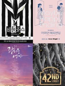 CJ ENM, 2021년 뮤지컬 라인업 공개