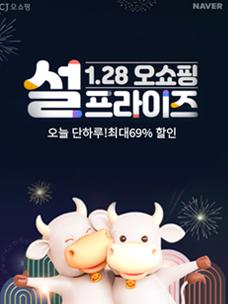1.28 오쇼핑 설프라이즈 포스터 이미지