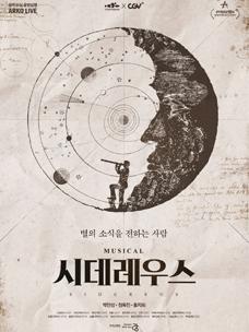 시데레우스 포스터 이미지
