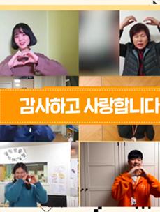 [CJ도너스캠프] 아동·청소년들의 꿈지기가 되어주셔서 감사합니다 영상 캡쳐화면