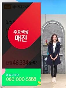 CJ오쇼핑 판매방송 화면