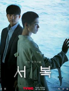 영화 서복 포스터