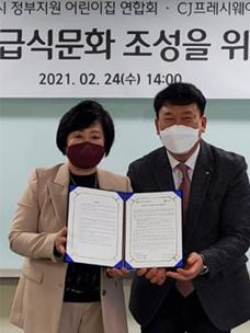 CJ프레시웨이, 인천지역 어린이집 안전급식문화 조성 박차