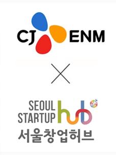 CJ오쇼핑, '챌린지! 스타트업' 참가 기업 모집 보도자료에 CJ ENM과 서울창업허브 로고가 삽입되어 있다.